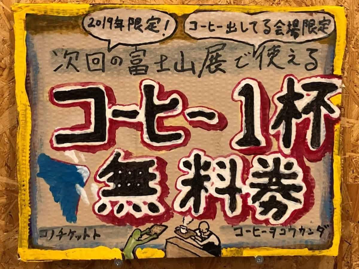 次回の富士山展で使えるコーヒー1杯無料券(交換式)