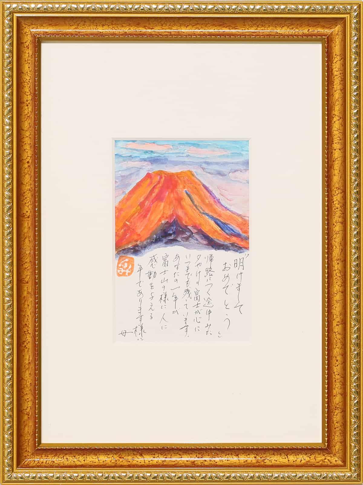 """""""明けましておめでとう""""帰路につく途中みた夕やけの富士が心にいつまでも残っています。あなたの一年が富士山の様に人に感動を与える年であります様に"""" 母"""